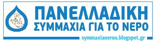 panelladiki_symaxia_loog