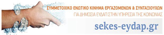 sekes_logo_2014