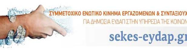 sekes_logo_2014_small 01